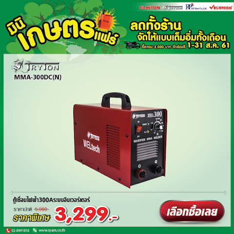 MMA-300DC(N)